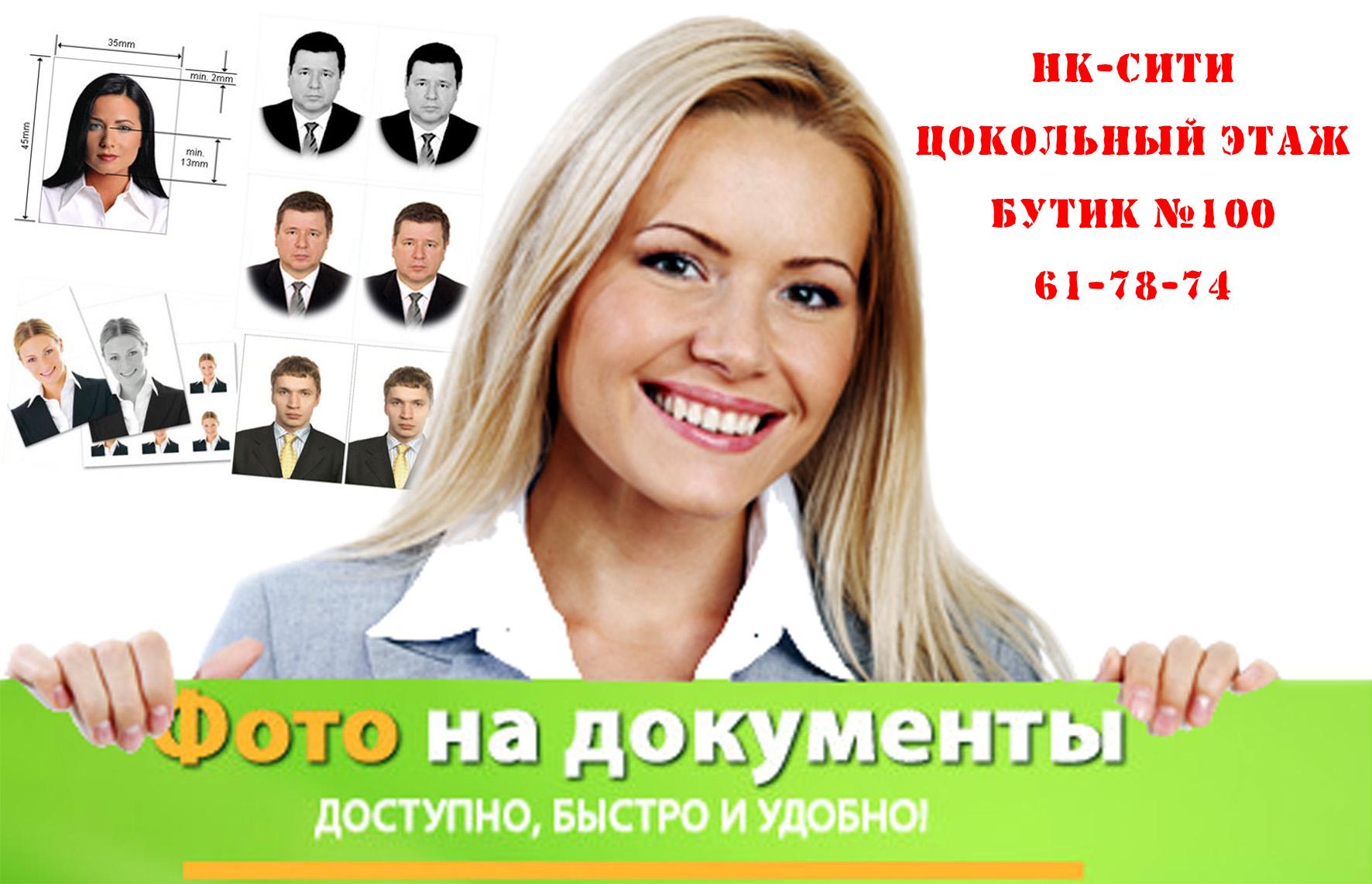 фото на документы хабаровск