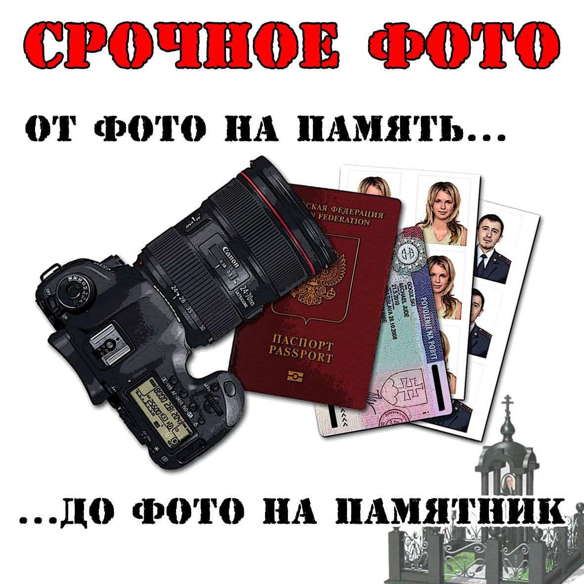 foto na dokumenty  - ФОТО НА ДОКУМЕНТЫ