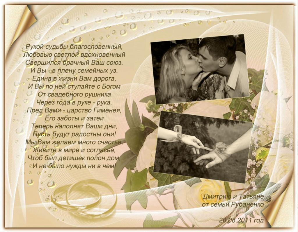 Свадебная-открытка-Дмитрию-и-Татьяне-1024x796
