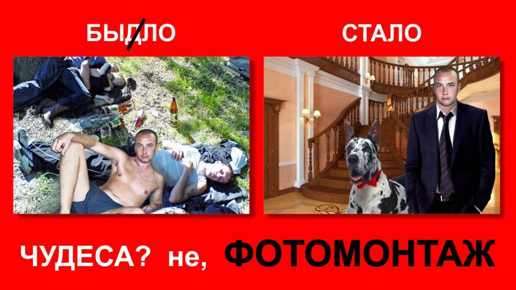 fotomontazh-iz-alkasha-v-aristokraty
