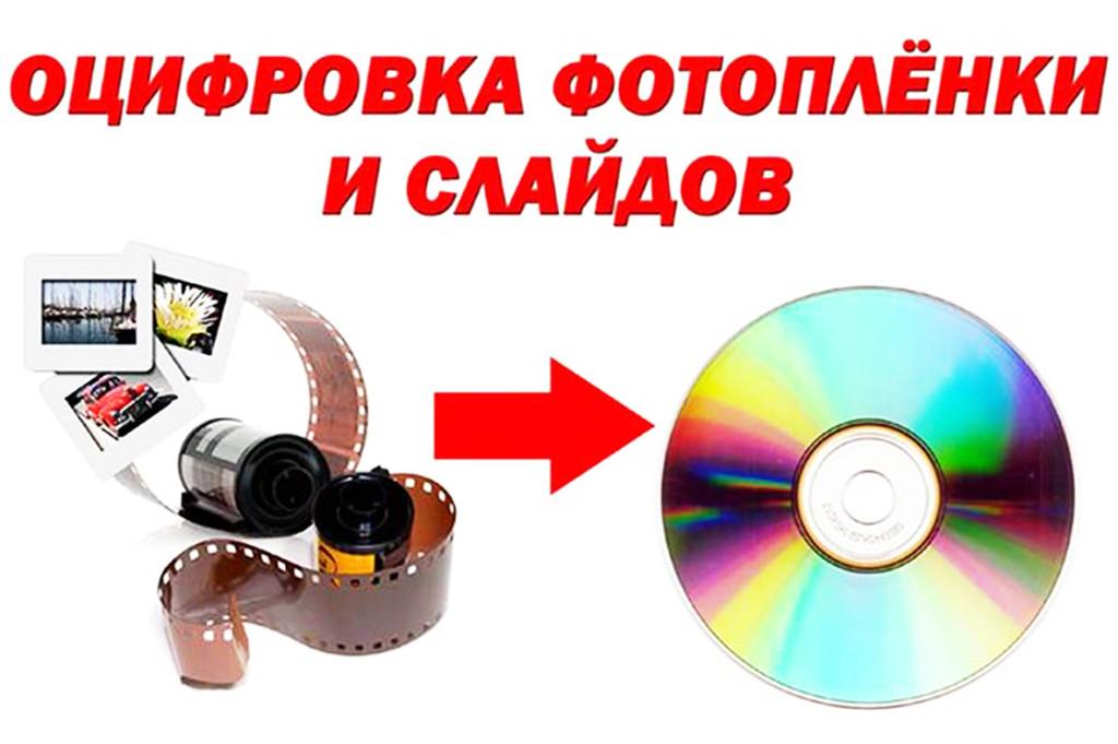 ocifrovka_negativov__fotoplenok_i_slaydov