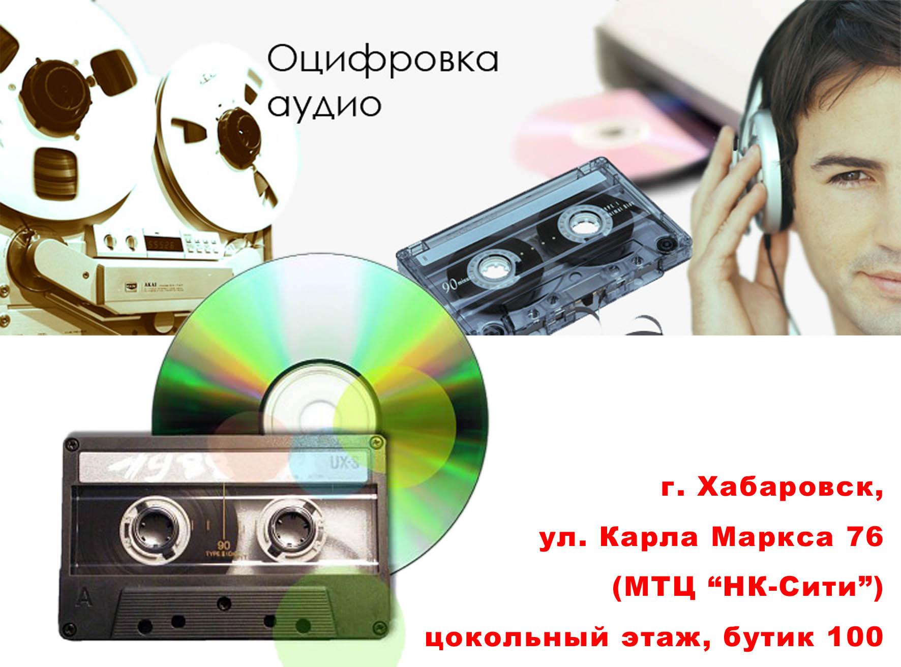 оцифровка аудиокассет 3+