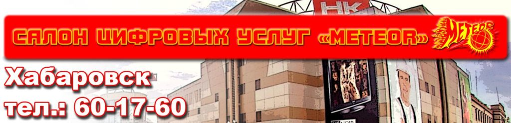 "САЛОН ЦИФРОВЫХ УСЛУГ ""METEOR"""