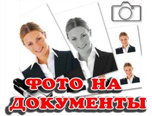 foto-na-dokumenty-