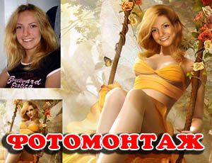 fotomontazh-