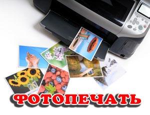 fotopechat-