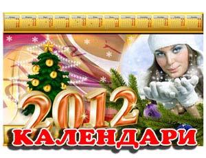 kalendari-