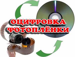 otsifrovka-fotoplyonki-