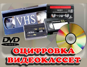 otsifrovka-videokasset-
