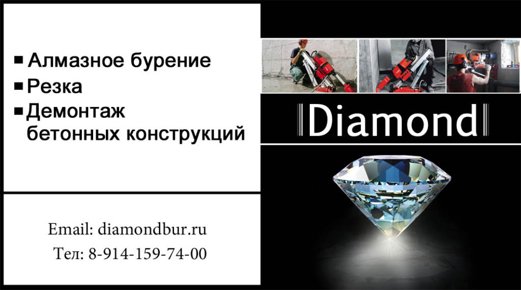 vizitka-diamondbur