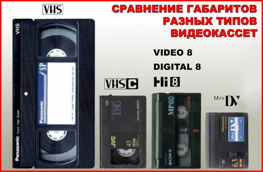 sravnenie gabaritov videokasset 1 1024x672 - Оцифровка видеокассет: типы видеокассет