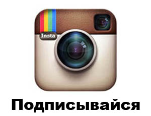 logotip-Instagram-2-1