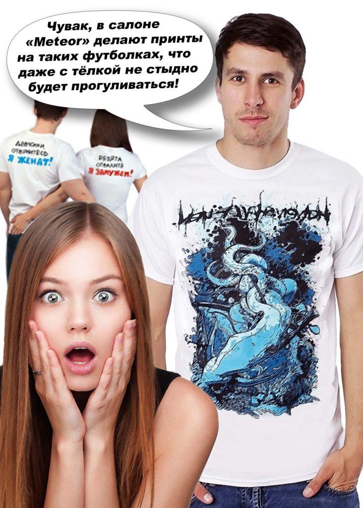 reklama novy h futbolok 2 731x1024 - Сенсация: теперь наши футболки для сублимации не отличить от 100% хлопка!