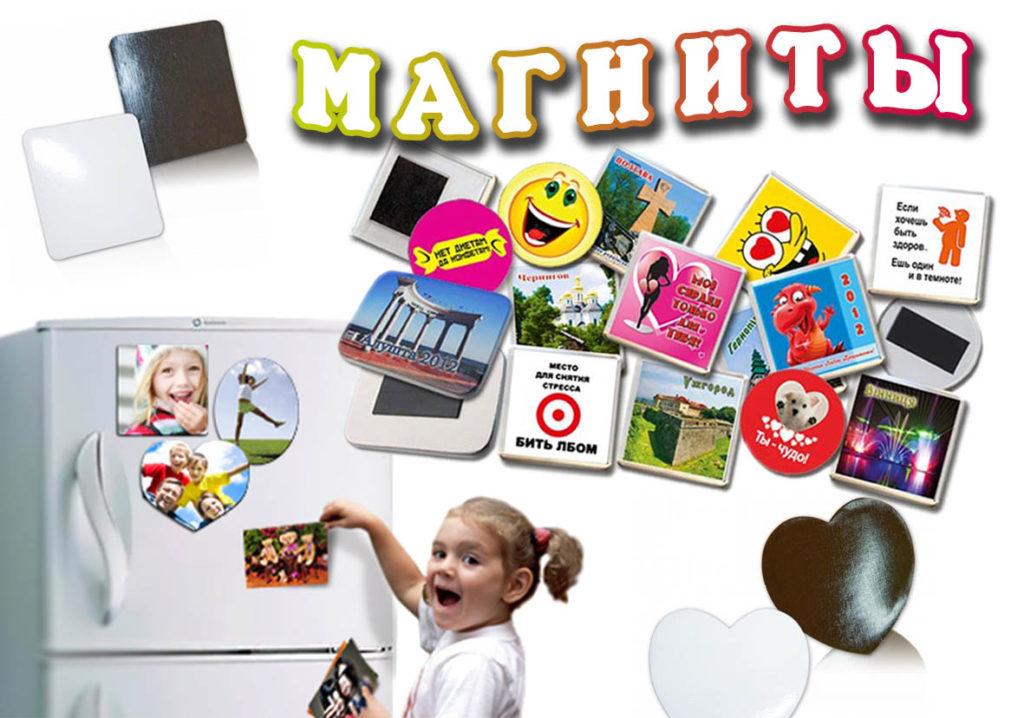 magnity v habarovske 1024x718 - МАГНИТЫ С ФОТОГРАФИЕЙ