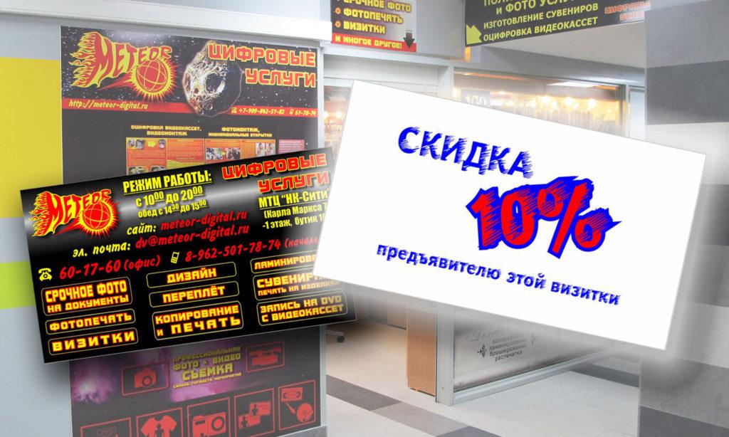 vizitka meteor habarovsk skidka 1 1024x614 - Скидки на услуги в Хабаровске!