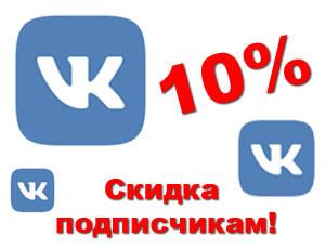 3-Vkontacte-10-skidka-podpischikam