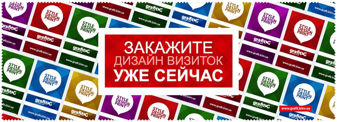 zakazat vizitki v Habarovske - ВИЗИТКИ